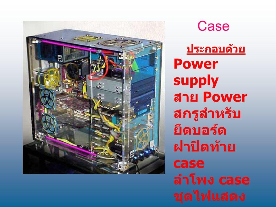 Case ประกอบด้วย Power supply สาย Power สกรูสำหรับ ยึดบอร์ด ฝาปิดท้าย case ลำโพง case ชุดไฟแสดง สถานะ