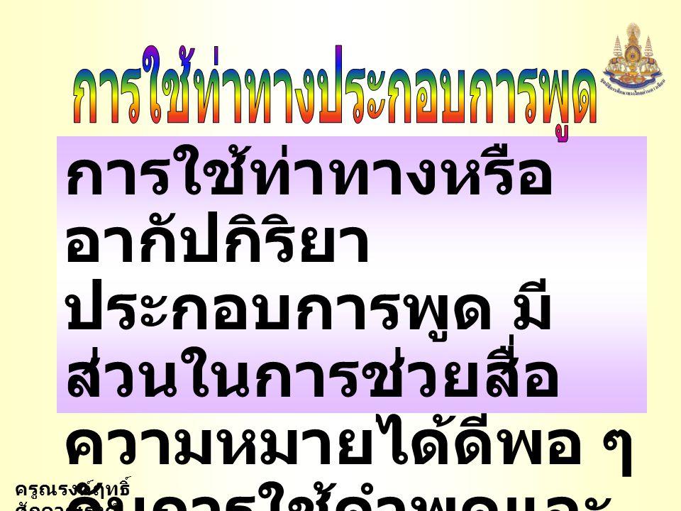 ครูณรงค์ฤทธิ์ ศักดาณรงค์ วิชาภาษาไทย ท 42101 ชั้นมัธยมศึกษาปีที่ 5 หน่วยการเรียนรู้ที่ 3 เรื่อง การใช้ท่าทางประกอบการพูด ผู้สอน ครูณรงค์ฤทธิ์ ศักดารณร