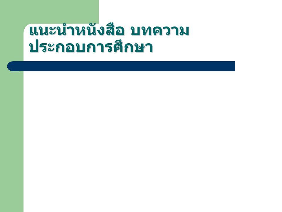 เอกสารประกอบการสอน 1. เอกสารประกอบการสอน ( เค้าโครงการบรรยาย ) 2. เอกสารประกอบการสอน ( ชีทสรุป ) 3. เอกสารประกอบการสอน ( คำถาม ) 4. คำพิพากษาศาลฎีกา