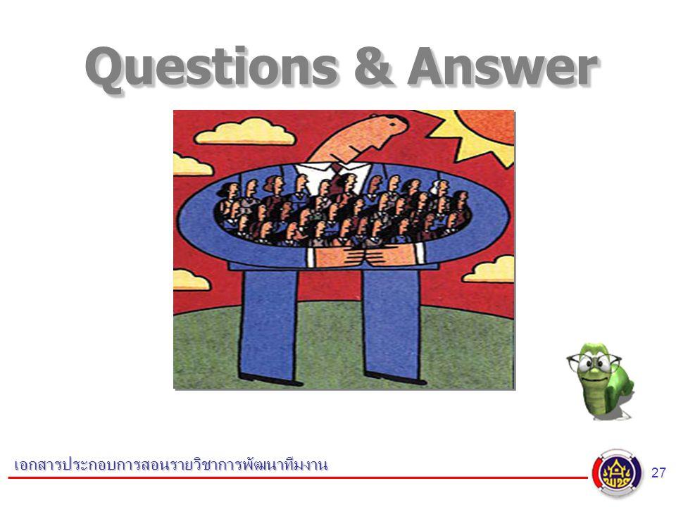 27 เอกสารประกอบการสอนรายวิชาการพัฒนาทีมงาน Questions & Answer