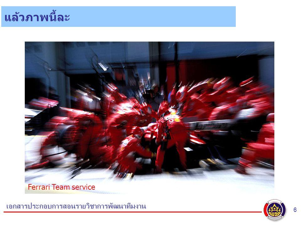 6 เอกสารประกอบการสอนรายวิชาการพัฒนาทีมงาน แล้วภาพนี้ละ Ferrari Team service