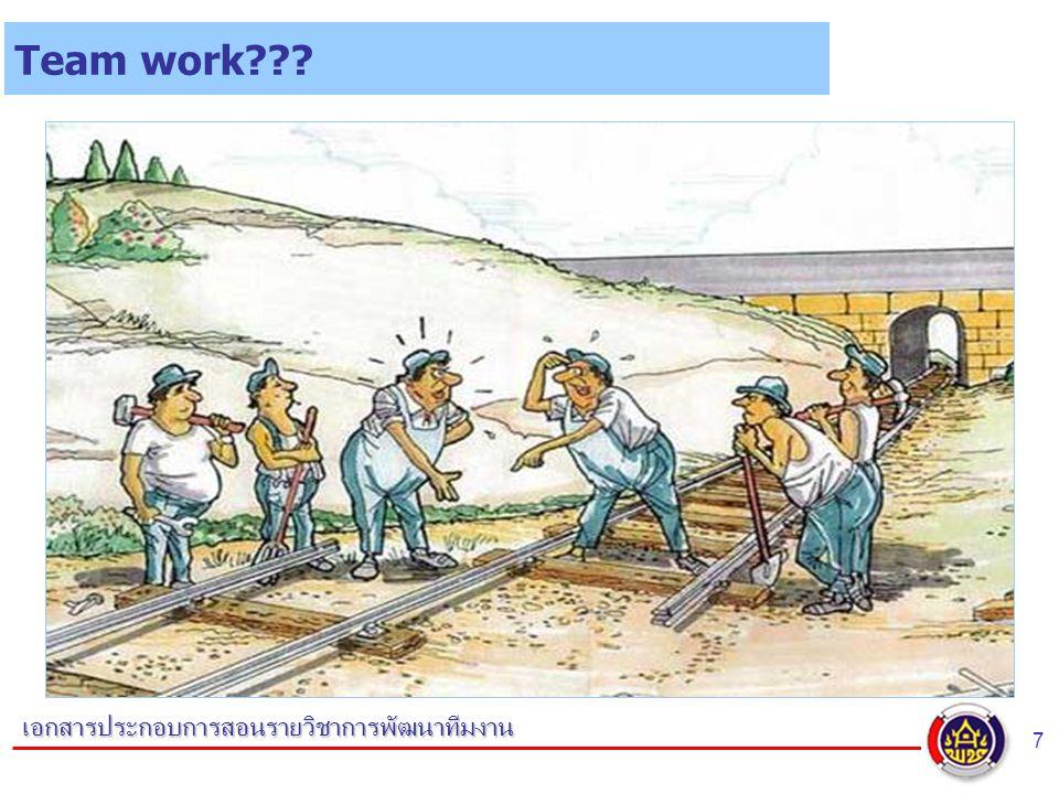 7 เอกสารประกอบการสอนรายวิชาการพัฒนาทีมงาน Team work