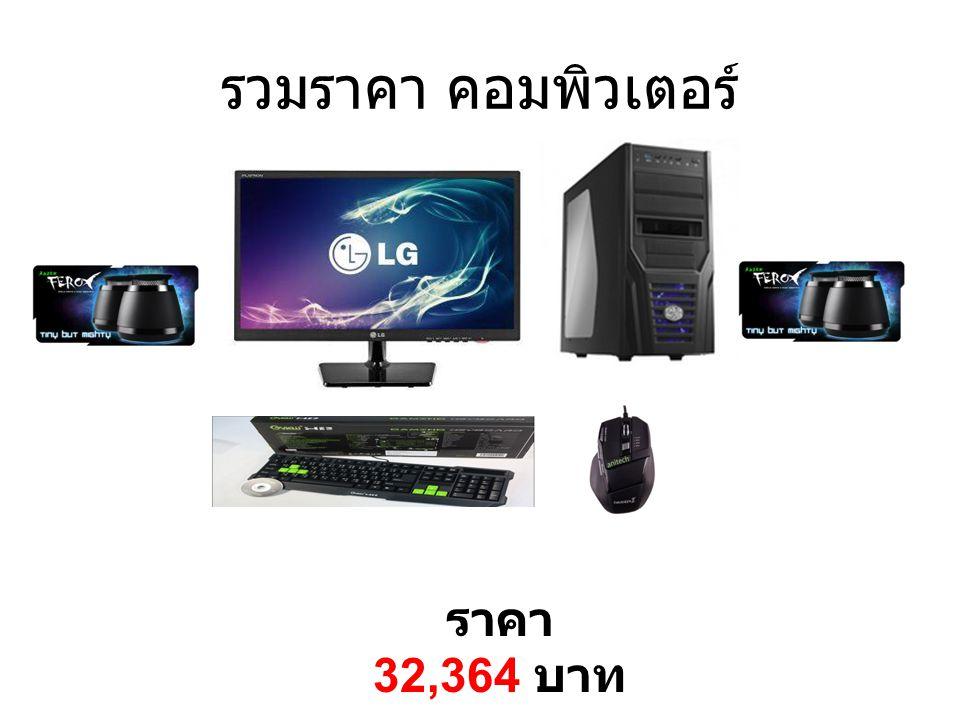 รวมราคา คอมพิวเตอร์ ราคา 3 2,36 4 บาท