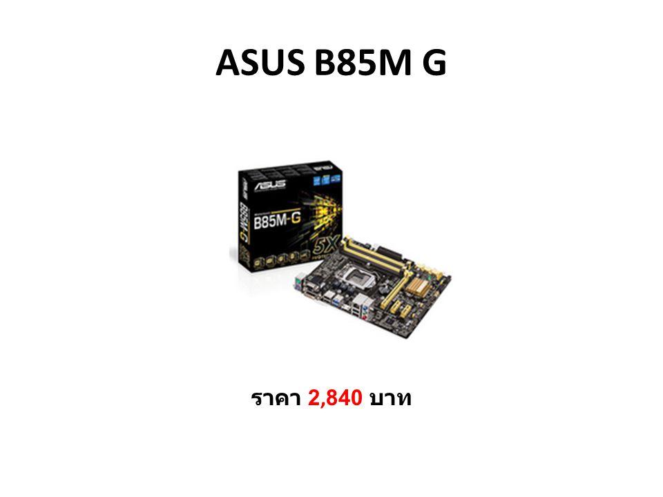 ASUS B85M G ราคา 2,840 บาท
