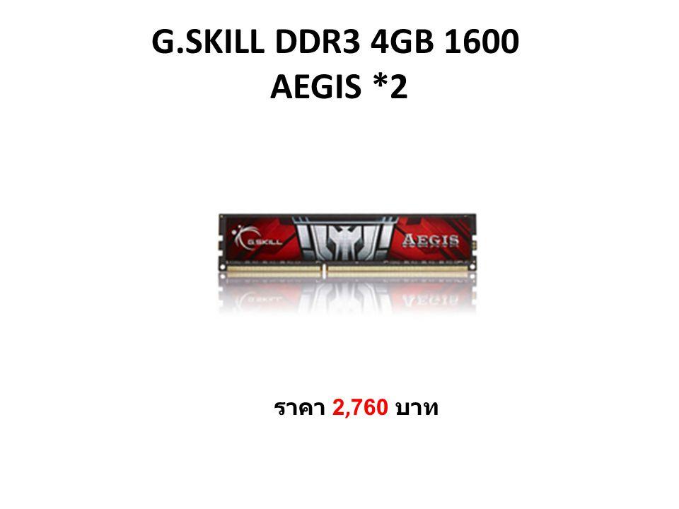 G.SKILL DDR3 4GB 1600 AEGIS *2 ราคา 2,760 บาท