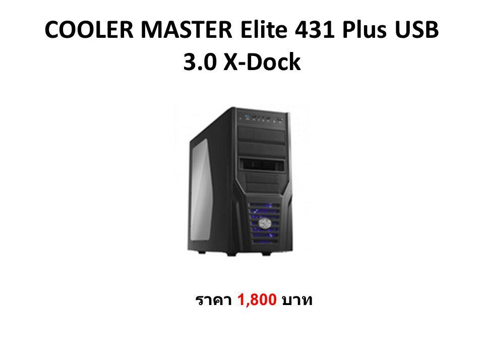 COOLER MASTER Elite 431 Plus USB 3.0 X-Dock ราคา 1,800 บาท