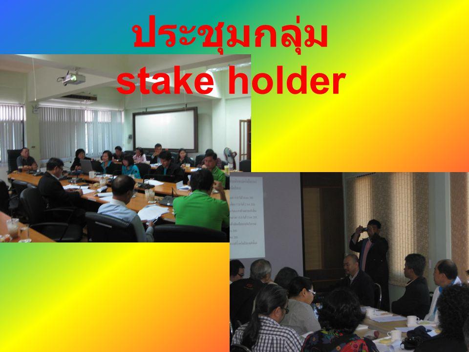 ประชุมกลุ่ม stake holder
