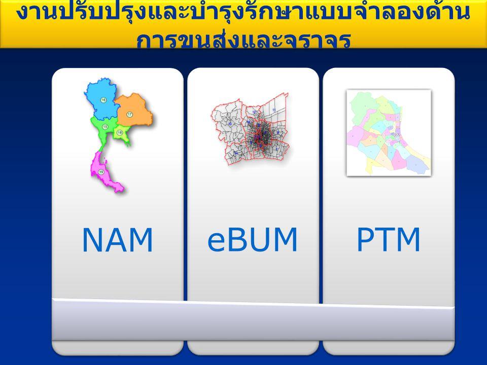 NAMeBUMPTM งานปรับปรุงและบำรุงรักษาแบบจำลองด้าน การขนส่งและจราจร