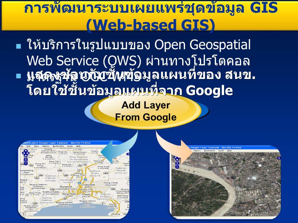 Add Layer From Google แสดงซ้อนกับชั้นข้อมูลแผนที่ของ สนข.