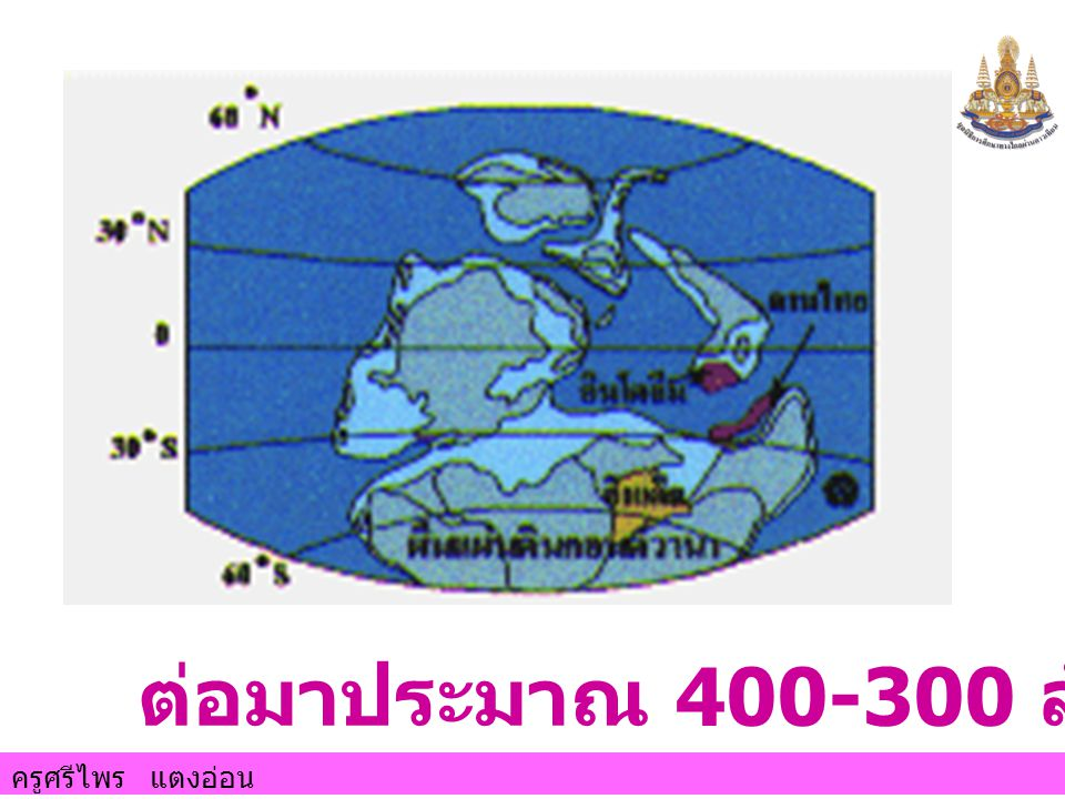 ต่อมาประมาณ 400-300 ล้านปีก่อน ครูศรีไพร แตงอ่อน
