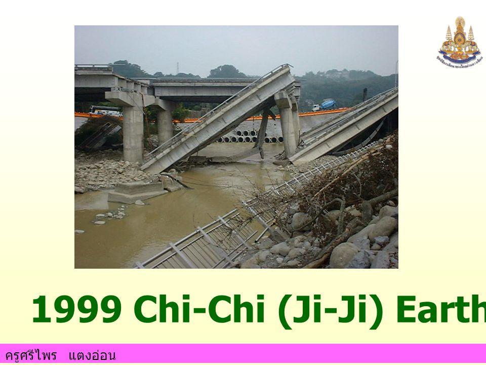 ครูศรีไพร แตงอ่อน 1999 Chi-Chi (Ji-Ji) Earthquake, Taiwan