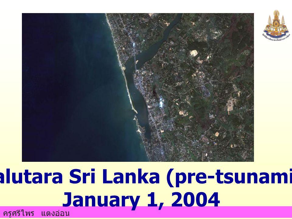 ครูศรีไพร แตงอ่อน Kalutara Sri Lanka (pre-tsunami) January 1, 2004