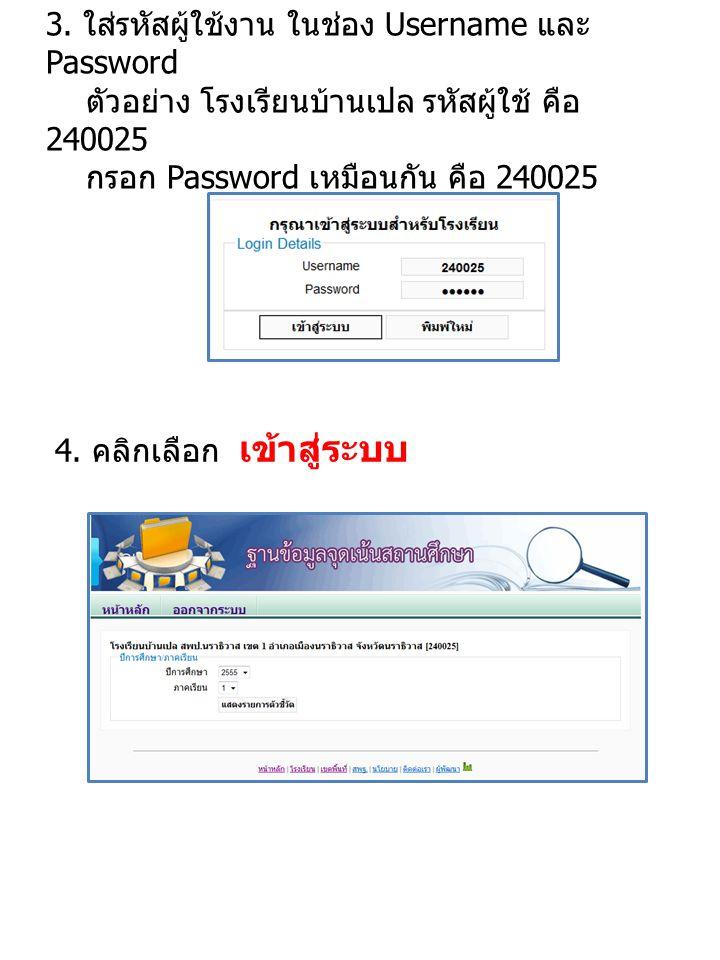 3. ใส่รหัสผู้ใช้งาน ในช่อง Username และ Password ตัวอย่าง โรงเรียนบ้านเปล รหัสผู้ใช้ คือ 240025 กรอก Password เหมือนกัน คือ 240025 4. คลิกเลือก เข้าสู