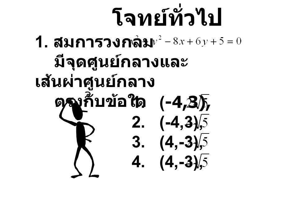 โจทย์ทั่วไป 1. สมการวงกลม มีจุดศูนย์กลางและ เส้นผ่าศูนย์กลาง ตรงกับข้อใด 1. (-4,3), 2. (-4,3), 3. (4,-3), 4. (4,-3),