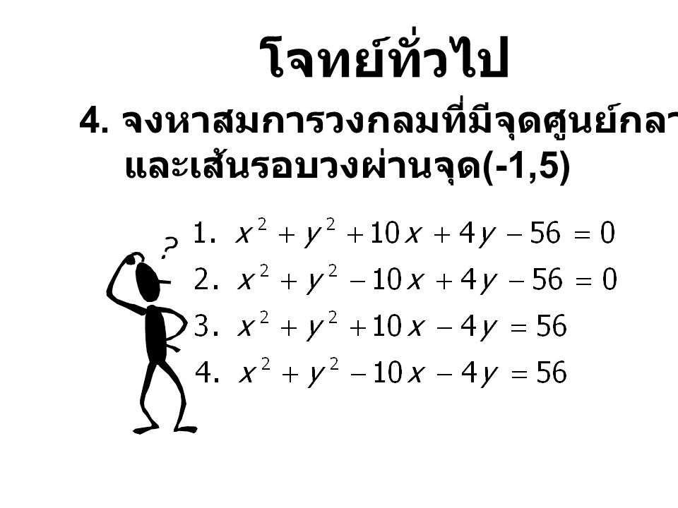 โจทย์ทั่วไป 5. จงหาสมการวงกลมที่มีจุดศูนย์กลางที่ (2,3) และเส้นรอบวงสัมผัสกับแกน Y