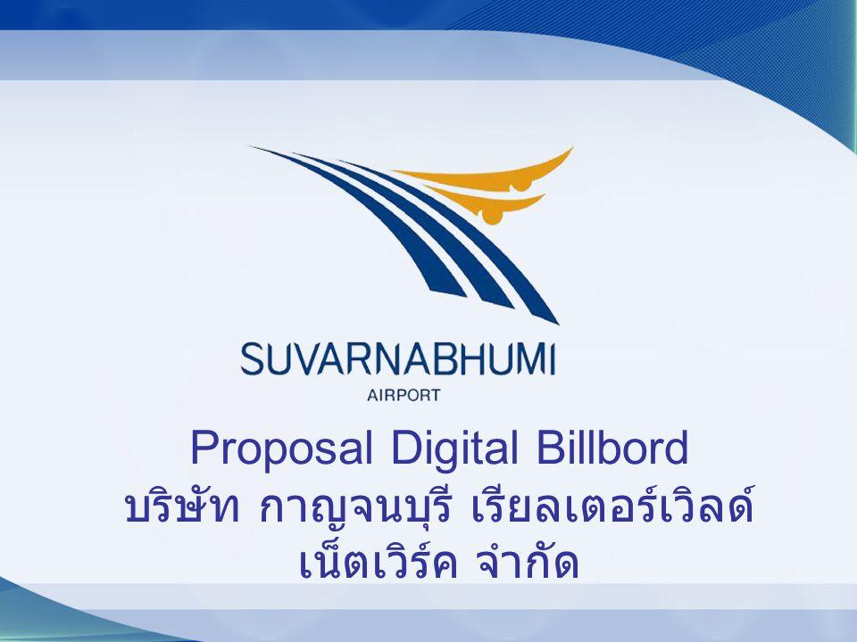 Proposal Digital Billbord บริษัท กาญจนบุรี เรียลเตอร์เวิลด์ เน็ตเวิร์ค จำกัด