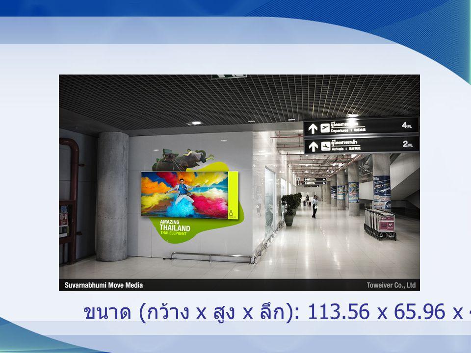 ขนาด ( กว้าง x สูง x ลึก ): 113.56 x 65.96 x 4.94 cm. 1 จอ