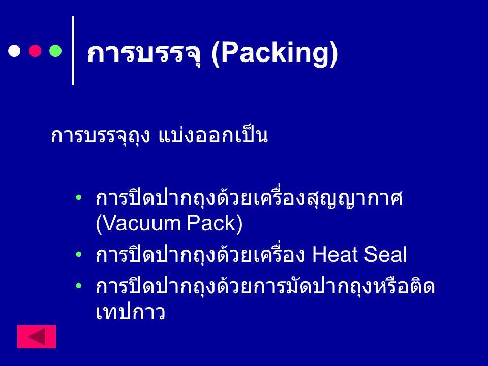 การบรรจุ (Packing) การบรรจุถุง แบ่งออกเป็น การปิดปากถุงด้วยเครื่องสุญญากาศ (Vacuum Pack) การปิดปากถุงด้วยเครื่อง Heat Seal การปิดปากถุงด้วยการมัดปากถุ