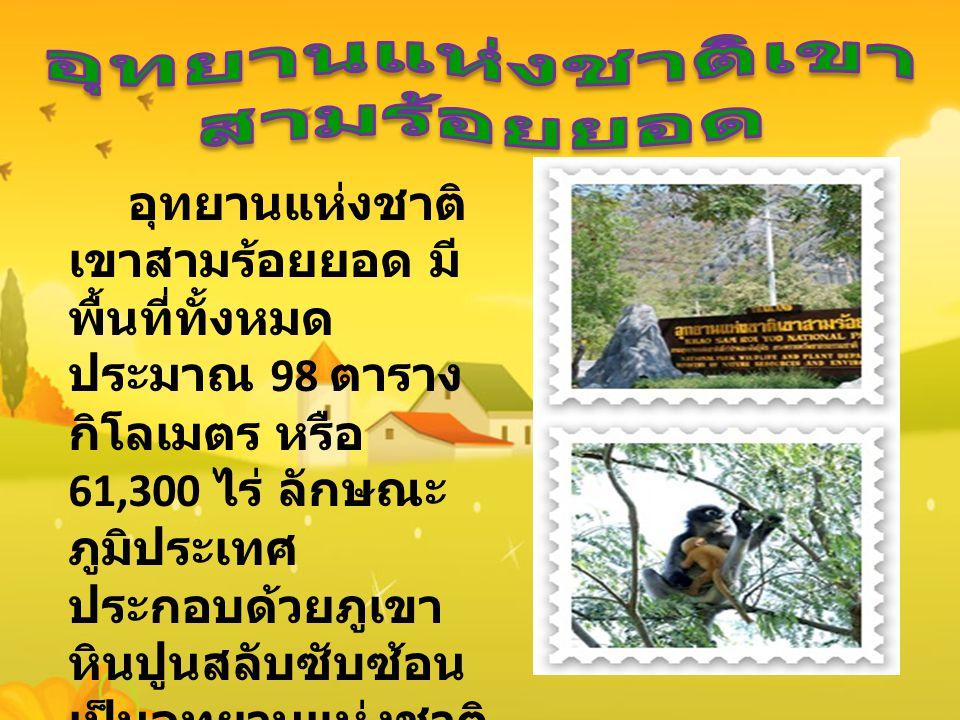 อุทยานแห่งชาติ เขาสามร้อยยอด มี พื้นที่ทั้งหมด ประมาณ 98 ตาราง กิโลเมตร หรือ 61,300 ไร่ ลักษณะ ภูมิประเทศ ประกอบด้วยภูเขา หินปูนสลับซับซ้อน เป็นอุทยานแห่งชาติ ประเภทชายฝั่ง ทะเลแห่งแรกของ ประเทศไทย