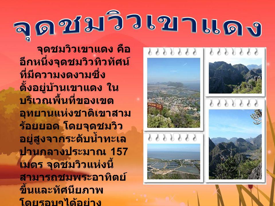 จุดชมวิวเขาแดง คือ อีกหนึ่งจุดชมวิวทิวทัศน์ ที่มีความงดงามซึ่ง ตั้งอยู่บ้านเขาแดง ใน บริเวณพื้นที่ของเขต อุทยานแห่งชาติเขาสาม ร้อยยอด โดยจุดชมวิว อยู่