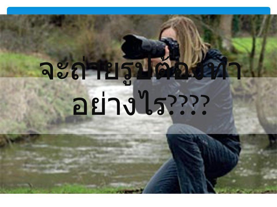จะถ่ายรูปต้องทำ อย่างไร ????