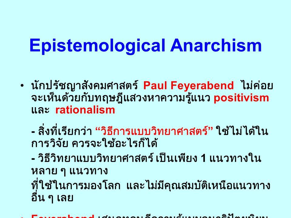 """Epistemology Epistemology คือ ทฤษฎีว่าด้วยความรู้ - เน้นว่า เราจะได้ความรู้มาอย่างไร ? แต่มีแนวคิดหลายแนวเกี่ยวกับ """" ความรู้ """" เราจึงต้องถามเสมอว่า เป"""