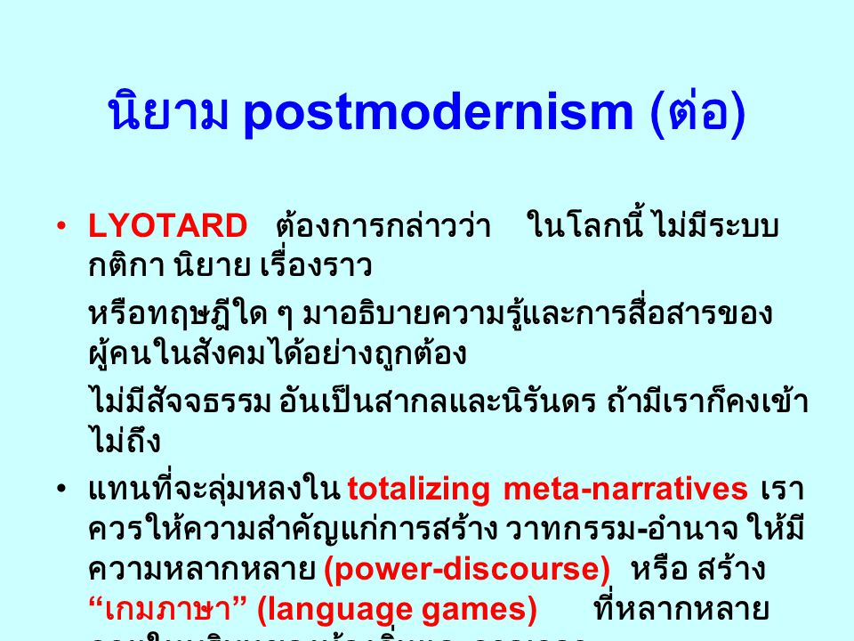 """นิยาม postmodernism """" I define postmodern as incredulity toward meta-narratives."""" LYOTARD - ไม่เชื่ออภิมหานิยาย - ไม่เชื่อว่า สิ่งเหล่านี้จะให้ """" ความ"""