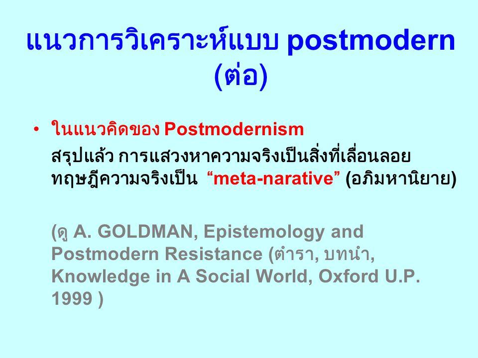 การวิเคราะห์แบบ postmodern ( ต่อ ) 4. ในโลกนี้ ไม่มีระบบอภิสิทธิที่จะมากำหนดว่า ทุก คนต้องมีจุดยืนเดียวกัน บนพื้นฐานเดียวกัน ข้อสรุปต่าง ๆ เป็นเรื่องข