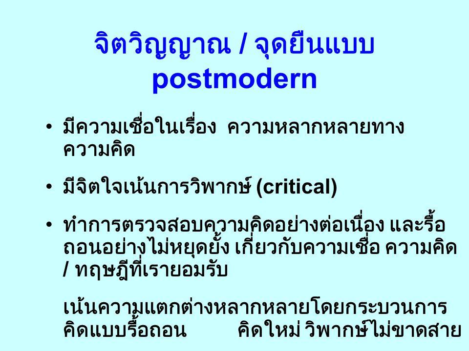 """แนวการวิเคราะห์แบบ postmodern ( ต่อ ) ในแนวคิดของ Postmodernism สรุปแล้ว การแสวงหาความจริงเป็นสิ่งที่เลื่อนลอย ทฤษฎีความจริงเป็น """"meta-narative"""" ( อภิ"""