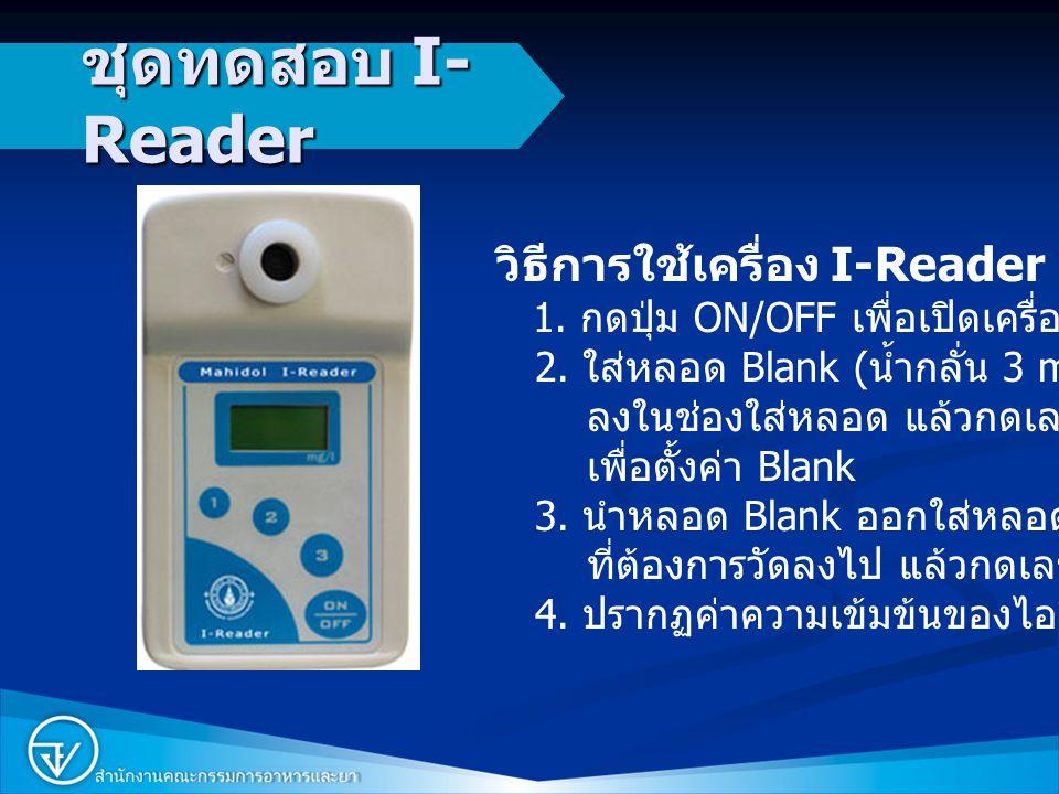 13 ชุดทดสอบ I- Reader วิธีการใช้เครื่อง I-Reader 1. กดปุ่ม ON/OFF เพื่อเปิดเครื่อง 2. ใส่หลอด Blank ( น้ำกลั่น 3 ml) ลงในช่องใส่หลอด แล้วกดเลข 2 เพื่อ