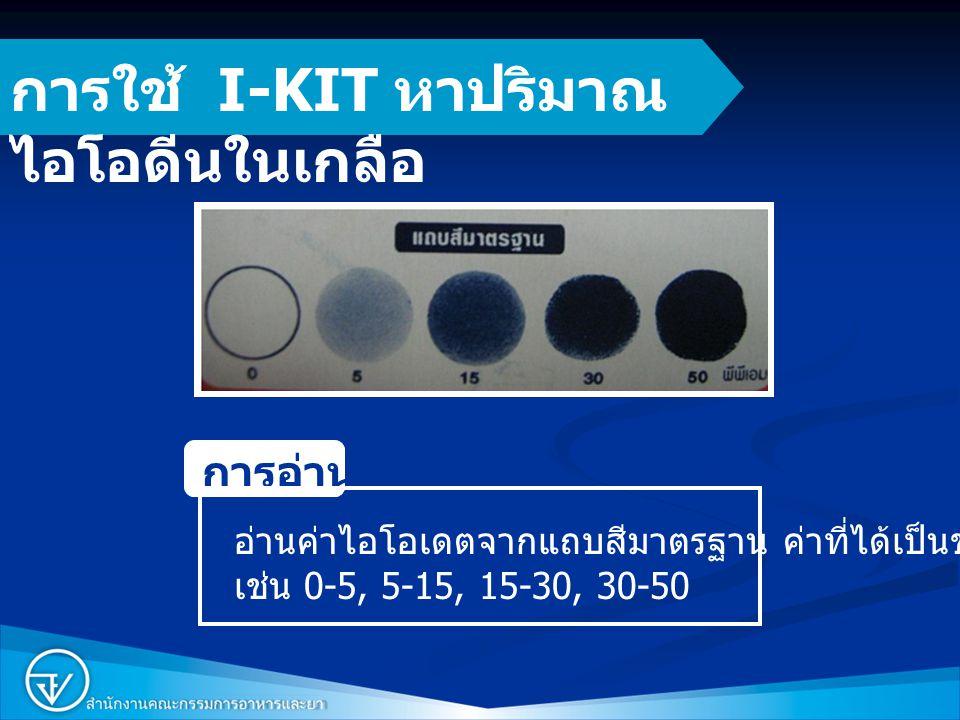 9 การใช้ I-KIT หาปริมาณ ไอโอดีนในเกลือ ข้อควรระวัง !.