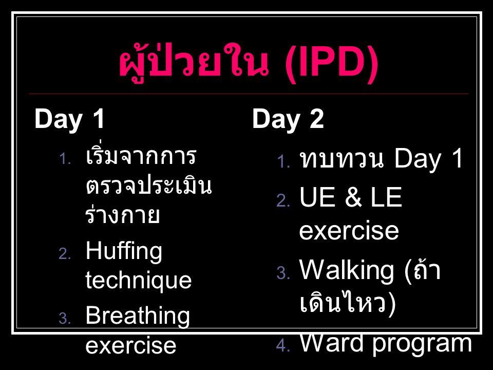 ผู้ป่วยใน (IPD) Day 1  เริ่มจากการ ตรวจประเมิน ร่างกาย  Huffing technique  Breathing exercise  Chest mobilization Day 2  ทบทวน Day 1  UE &