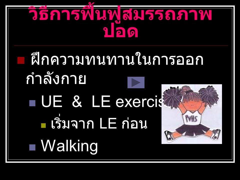 วิธีการฟื้นฟูสมรรถภาพ ปอด ฝึกความทนทานในการออก กำลังกาย UE & LE exercise เริ่มจาก LE ก่อน Walking