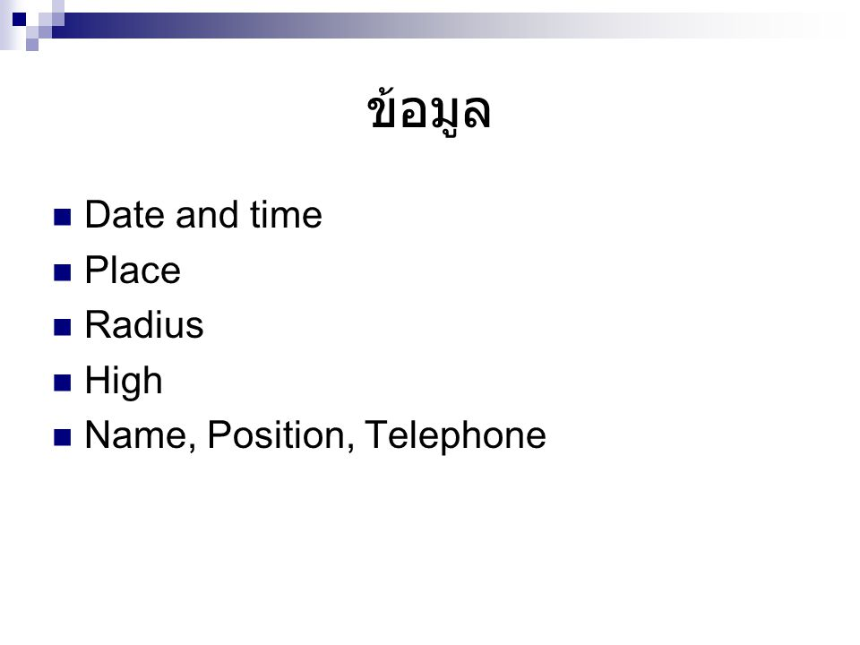 ข้อมูล Date and time Place Radius High Name, Position, Telephone