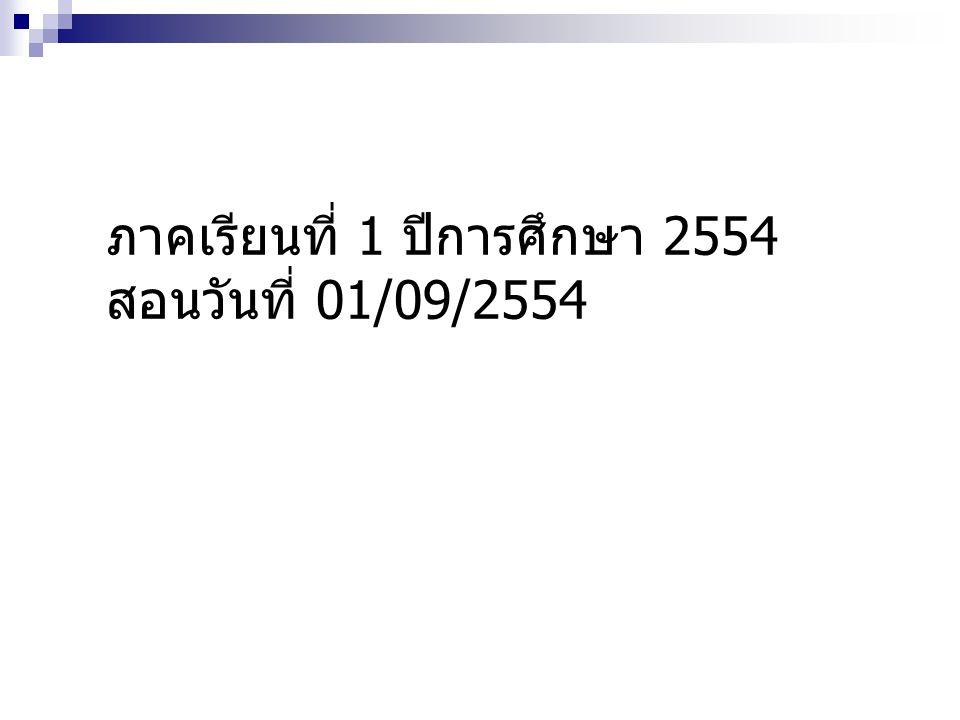 ภาคเรียนที่ 1 ปีการศึกษา 2554 สอนวันที่ 01/09/2554