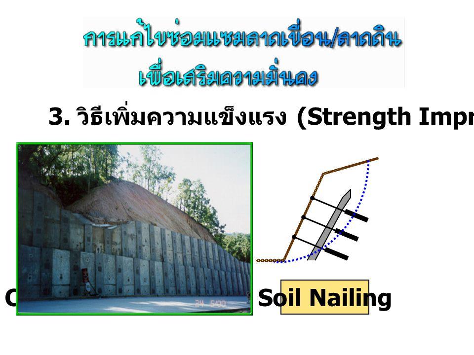 3. วิธีเพิ่มความแข็งแรง (Strength Improvement Method) Cement Jet Grouting Soil Nailing
