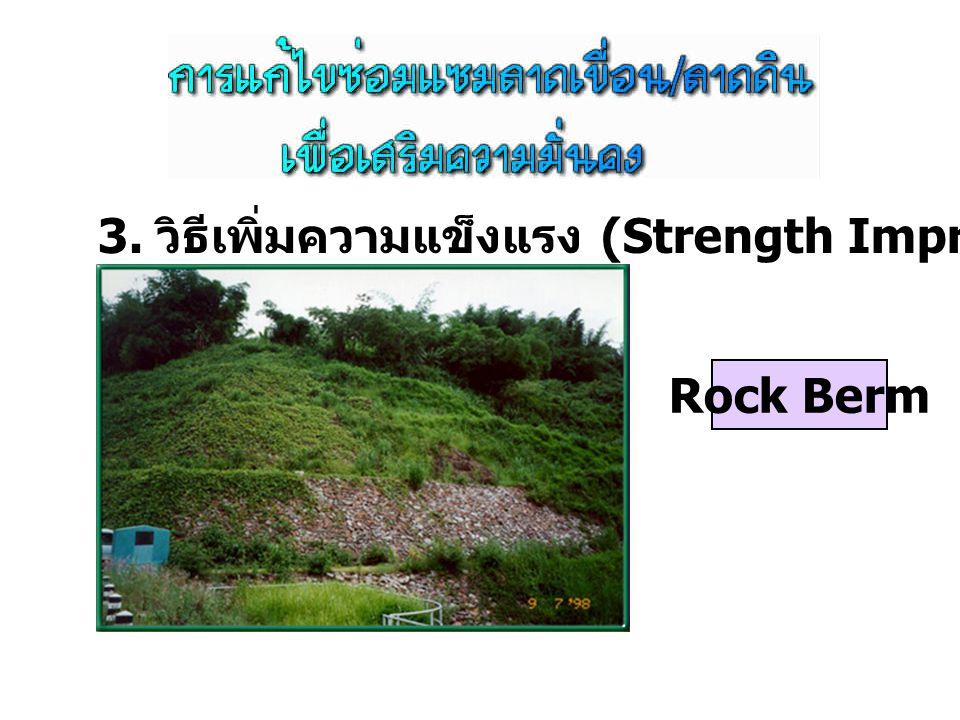 3. วิธีเพิ่มความแข็งแรง (Strength Improvement Method) Rock Berm