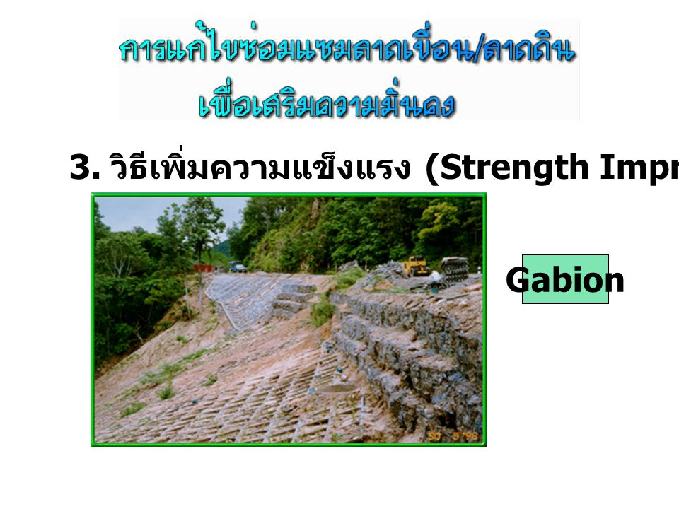 3. วิธีเพิ่มความแข็งแรง (Strength Improvement Method) Gabion