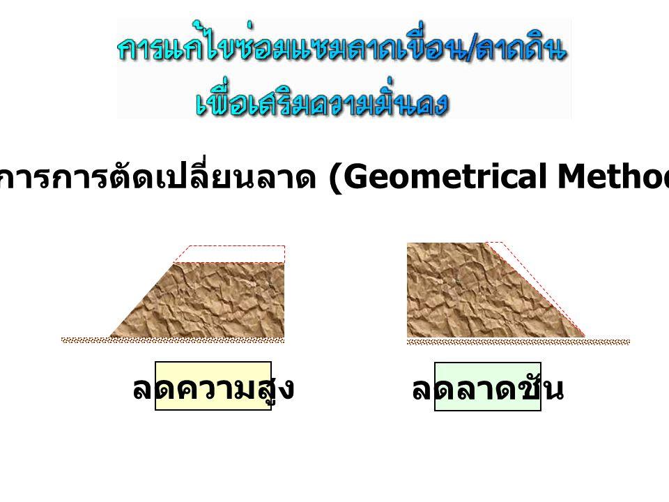 1. วิธีการการตัดเปลี่ยนลาด (Geometrical Methods) ลดความสูง ลดลาดชัน