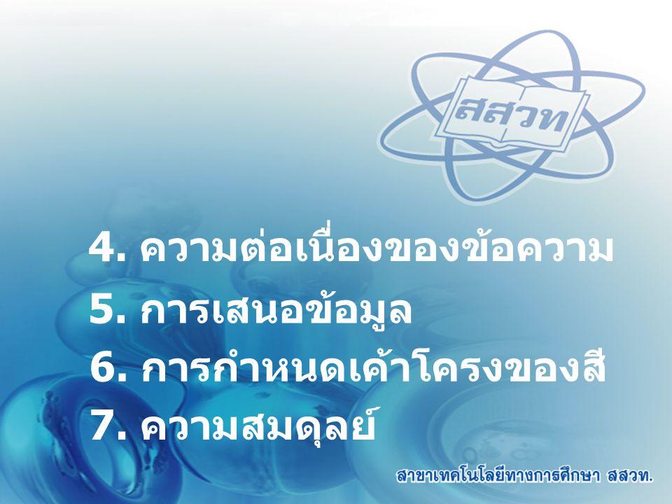 4. ความต่อเนื่องของข้อความ 5. การเสนอข้อมูล 6. การกำหนดเค้าโครงของสี 7. ความสมดุลย์