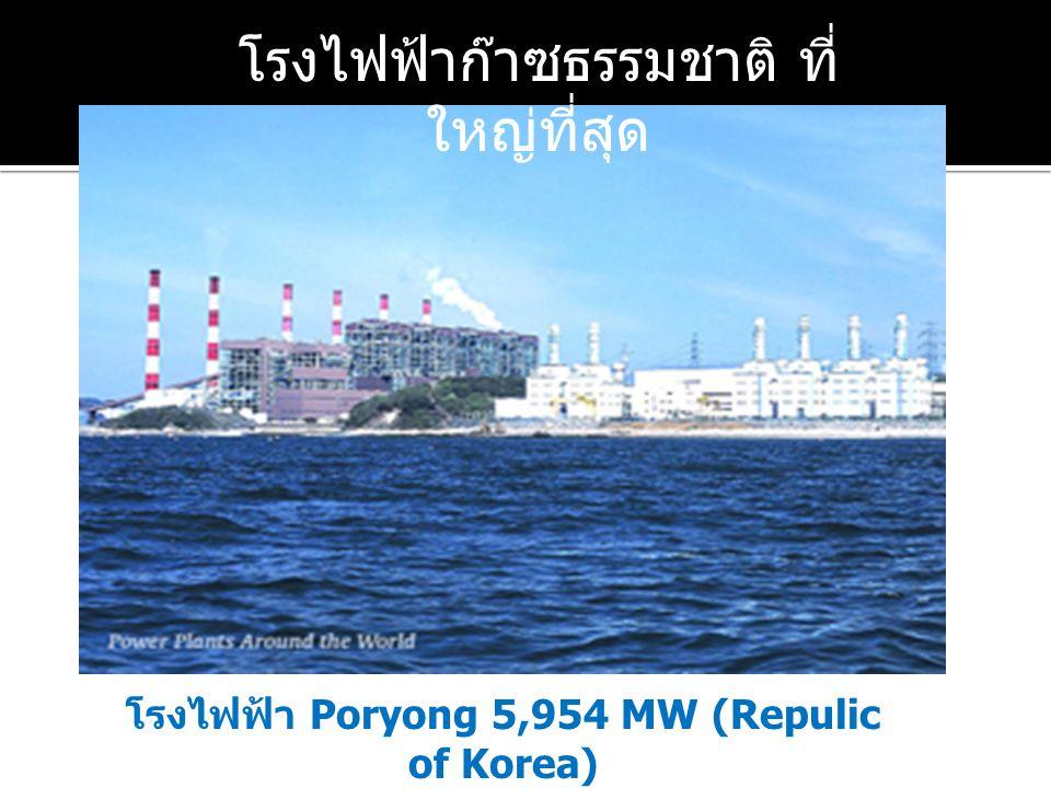 โรงไฟฟ้า Poryong 5,954 MW (Repulic of Korea) โรงไฟฟ้าก๊าซธรรมชาติ ที่ ใหญ่ที่สุด