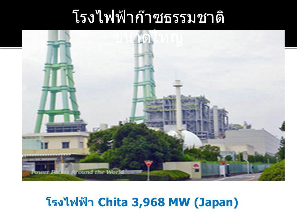 โรงไฟฟ้า Chita 3,968 MW (Japan) โรงไฟฟ้าก๊าซธรรมชาติ ขนาดใหญ่