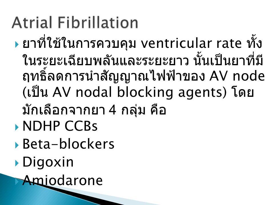  ยาที่ใช้ในการควบคุม ventricular rate ทั้ง ในระยะเฉียบพลันและระยะยาว นั้นเป็นยาที่มี ฤทธิ์ลดการนำสัญญาณไฟฟ้าของ AV node ( เป็น AV nodal blocking agents) โดย มักเลือกจากยา 4 กลุ่ม คือ  NDHP CCBs  Beta-blockers  Digoxin  Amiodarone