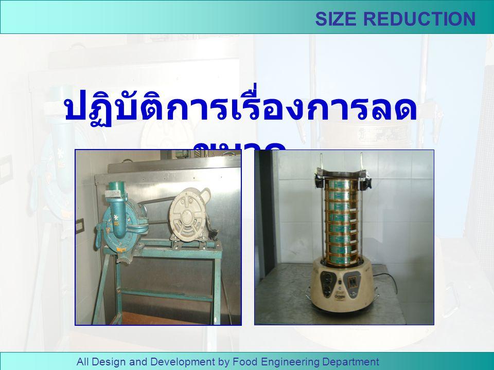 All Design and Development by Food Engineering Department SIZE REDUCTION ปฏิบัติการเรื่องการลด ขนาด