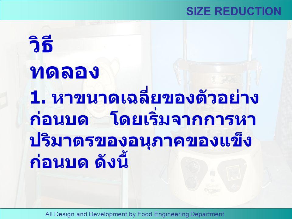 All Design and Development by Food Engineering Department SIZE REDUCTION เพื่อให้นักศึกษาสามารถ 1. หาขนาดเฉลี่ยของอนุภาคได้ 2. หาการกระจายของอนุภาคได้
