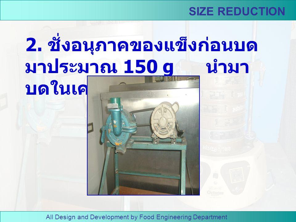 All Design and Development by Food Engineering Department SIZE REDUCTION คำนวณหาปริมาตรของอนุภาค จากสมการ คำนวณหาขนาดเฉลี่ยของ อนุภาคจากสมการ