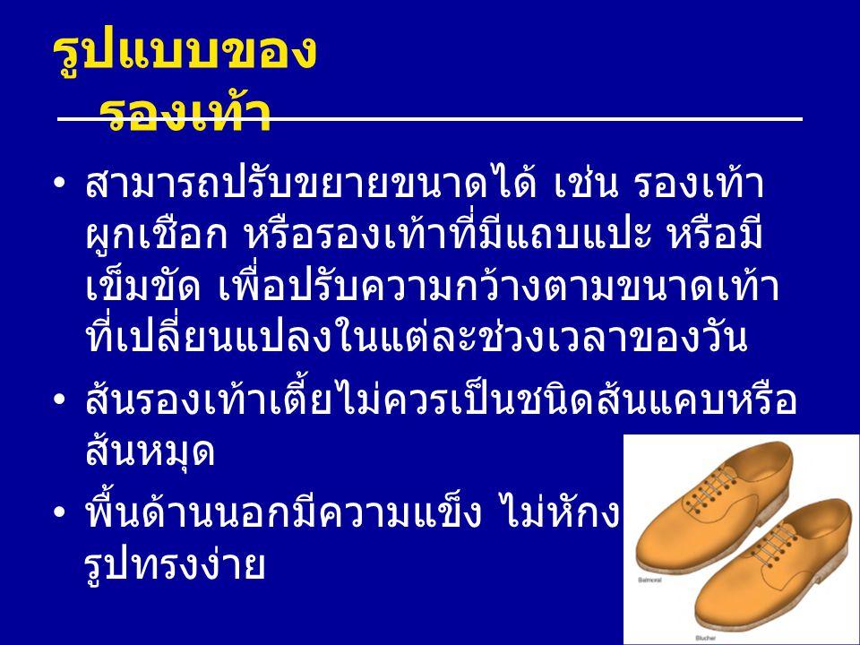 รูปแบบของ รองเท้า สามารถปรับขยายขนาดได้ เช่น รองเท้า ผูกเชือก หรือรองเท้าที่มีแถบแปะ หรือมี เข็มขัด เพื่อปรับความกว้างตามขนาดเท้า ที่เปลี่ยนแปลงในแต่ล