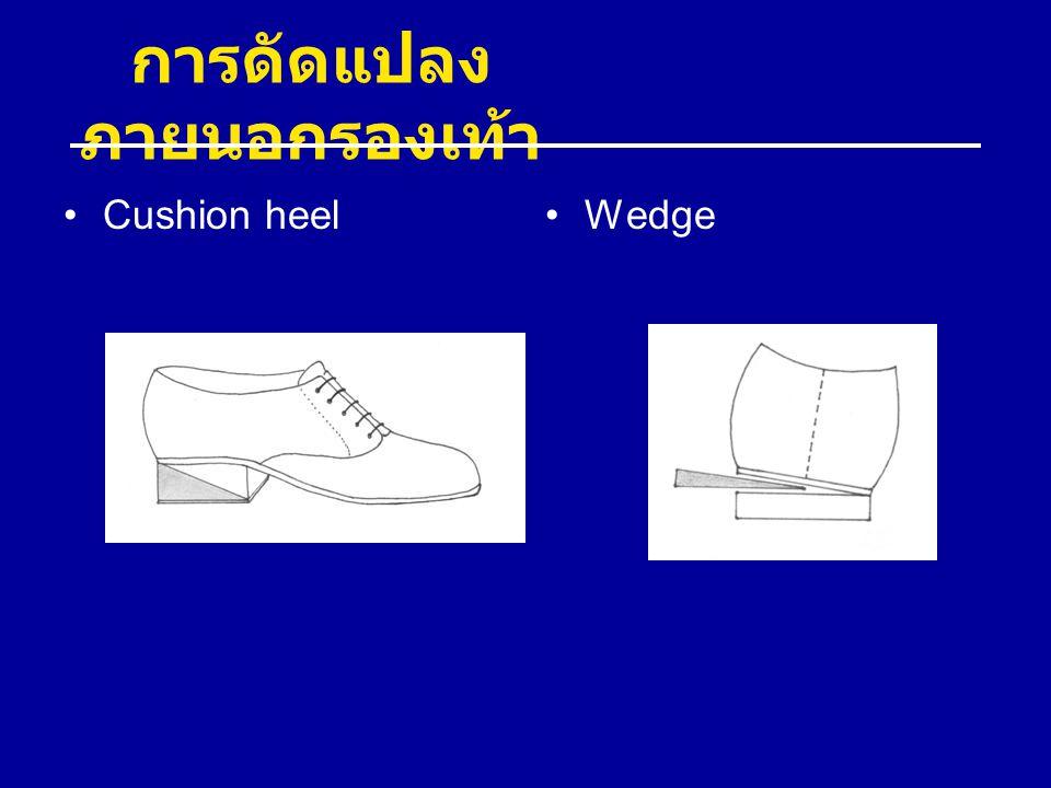 การดัดแปลง ภายนอกรองเท้า Cushion heelWedge
