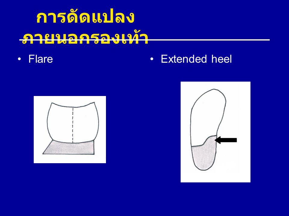 การดัดแปลง ภายนอกรองเท้า FlareExtended heel
