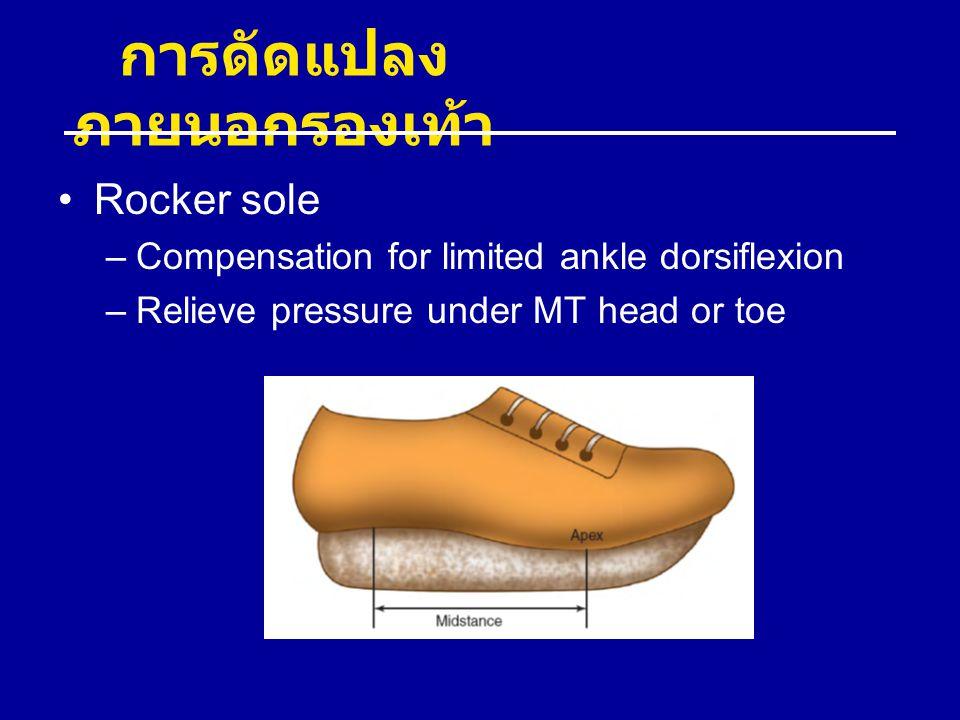 การดัดแปลง ภายนอกรองเท้า Rocker sole –Compensation for limited ankle dorsiflexion –Relieve pressure under MT head or toe